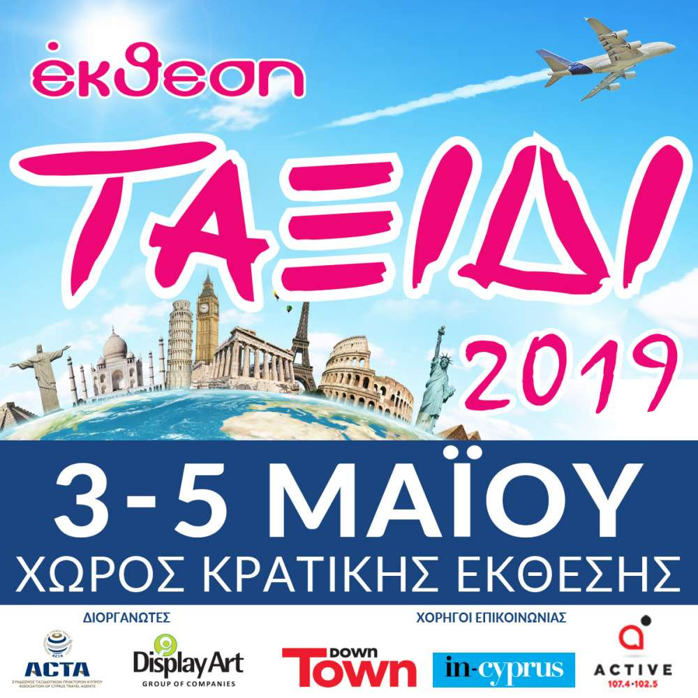 Travel Exhibition Taxidi 2019