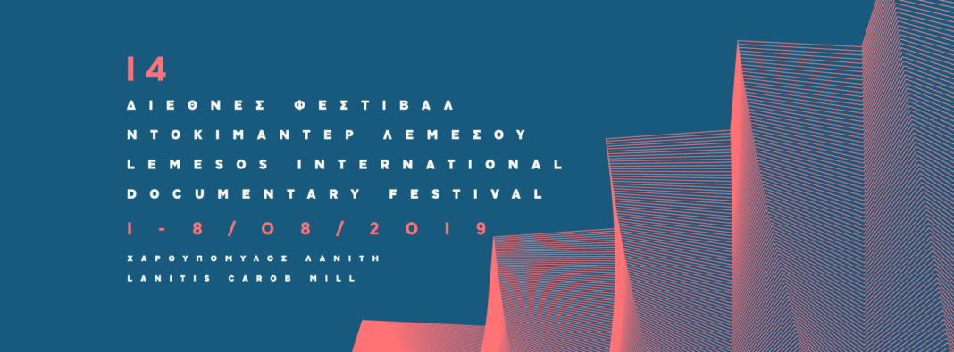14th Lemesos International Documentary Festival