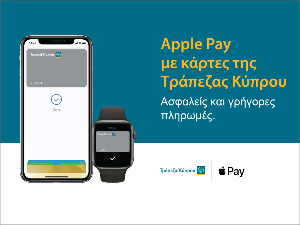 Apple Pay now available with MasterCard to BoC customers