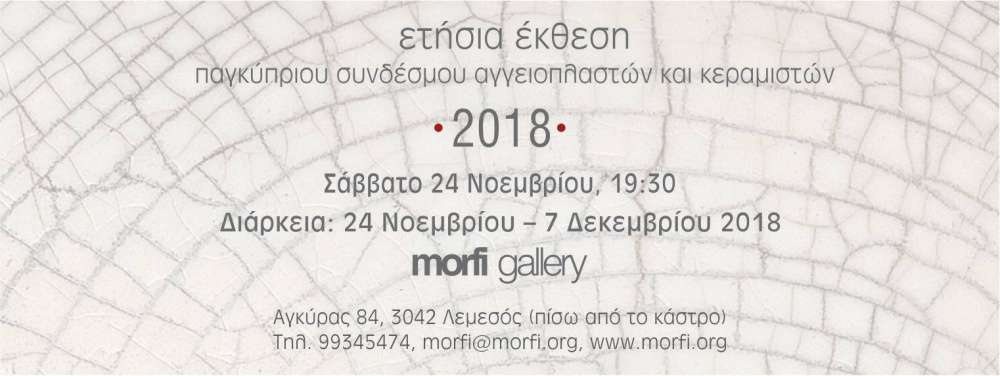 Annual Exhibition of The Cyprus Pottery and Ceramic Association 2018