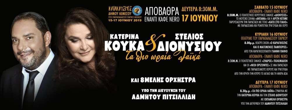 Limassol Flood Festival 2019