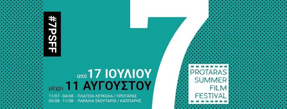 7th Protaras Summer Film Festival