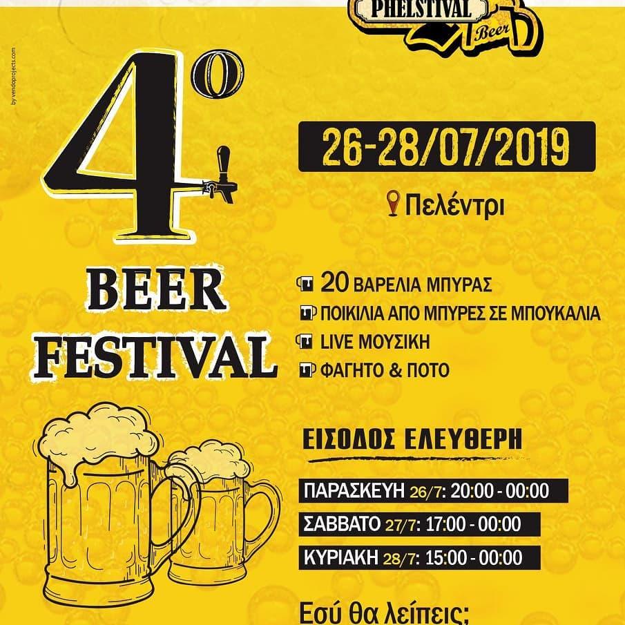 4th Beer Festival at Pelendri