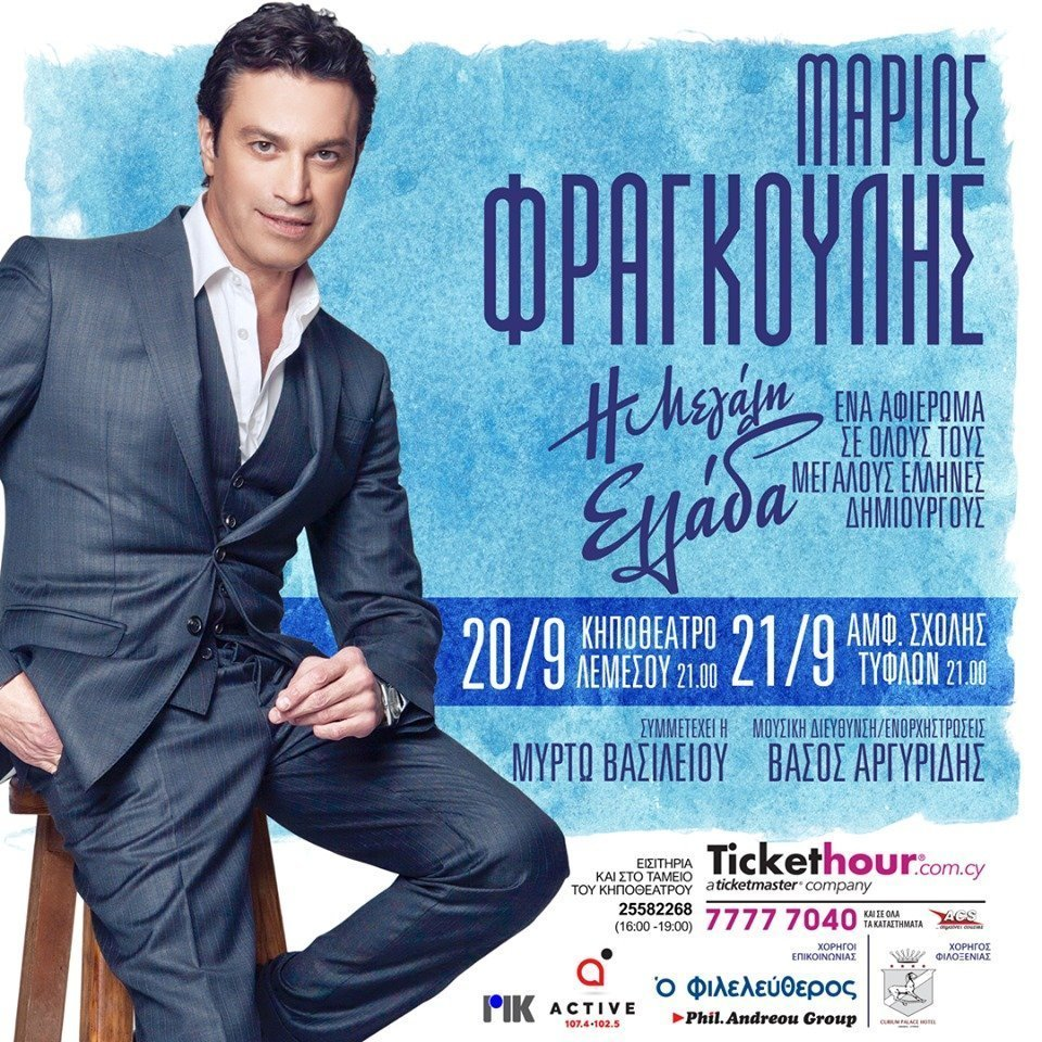 Mario Frangoulis - The Great Greece