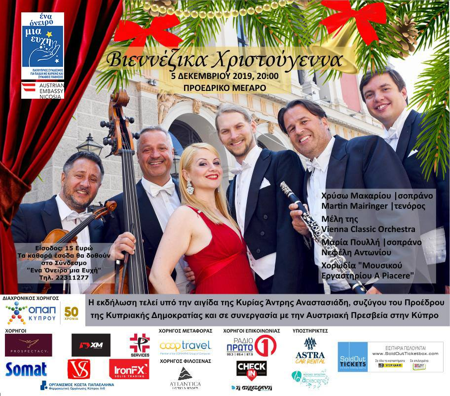 Viennese Charity Christmas Concert at Presidential Palace