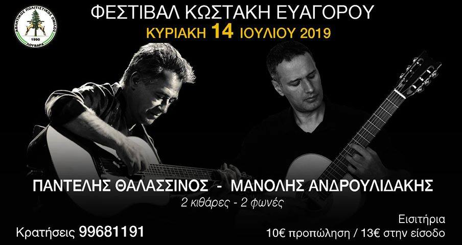 Costakis Evagorou Festival