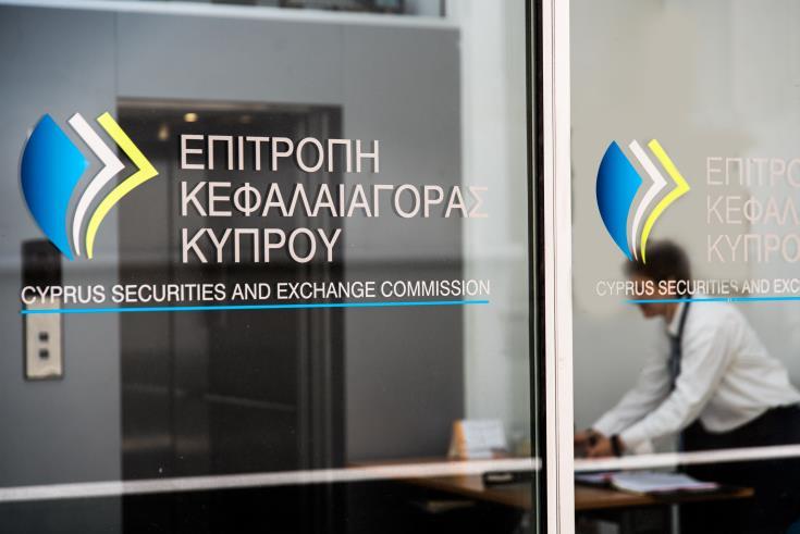 CySEC directive focusing on money laundering