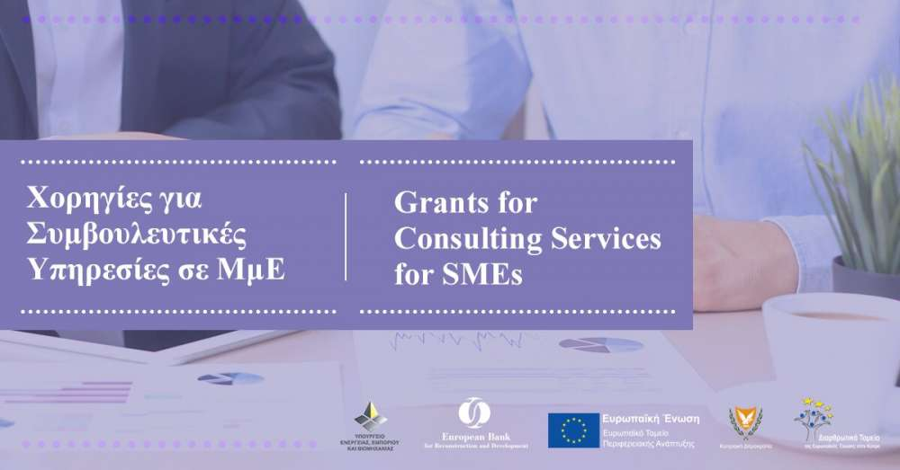 SMEs invited to apply for grants for advisory services