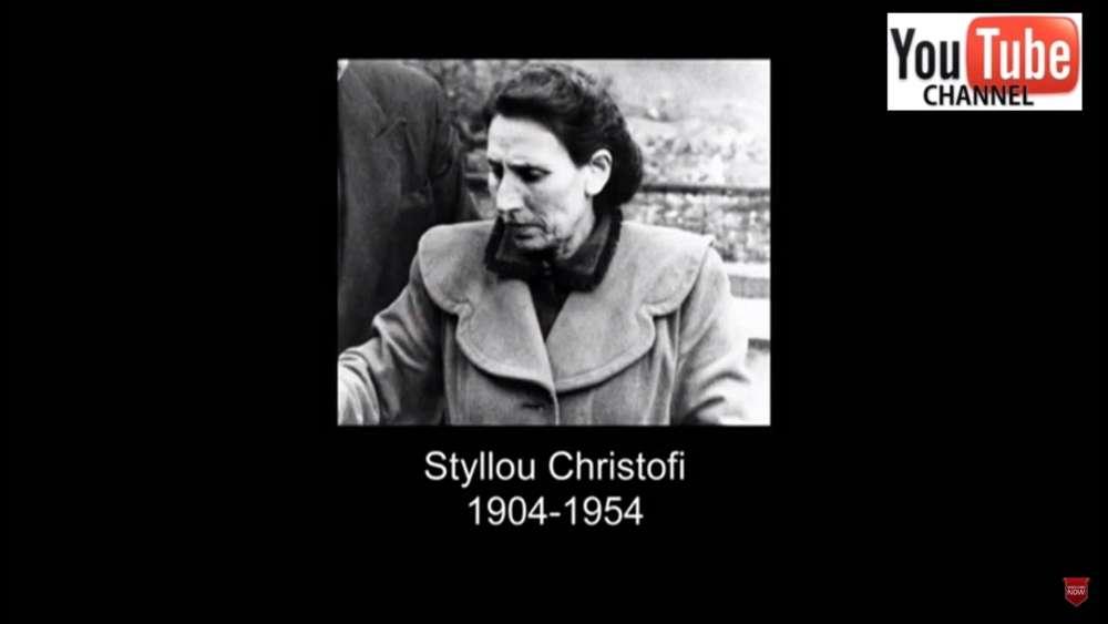 BBC: The story of Styllou Christofi
