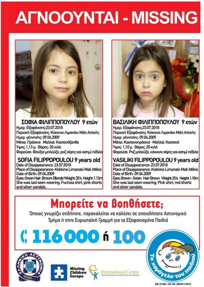 Amber alert for missing twins in Greek fire