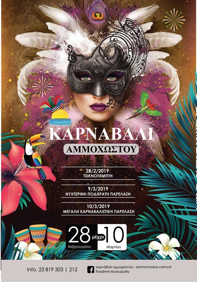 Famagusta Carnival 2019