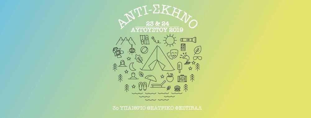 Outdoor Theatrical Anti-Skino Festival at Kato Pyrgos