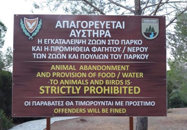 Warning sign to be removed but please don't feed the animals