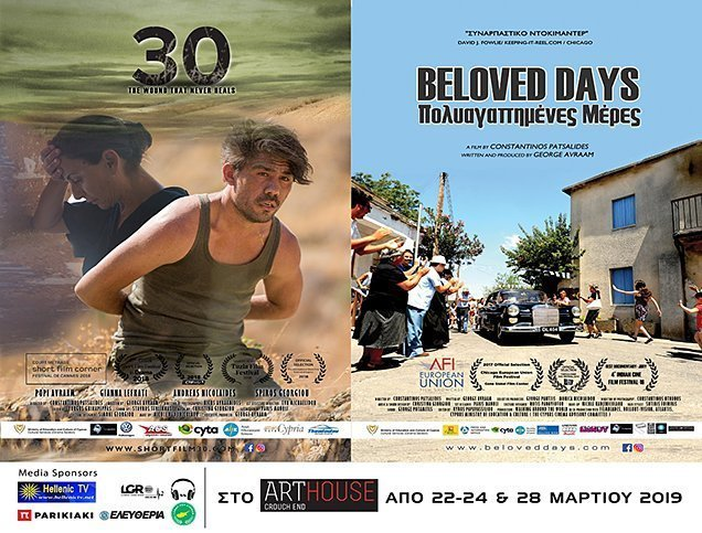 Two Cypriot movies to be screened in London