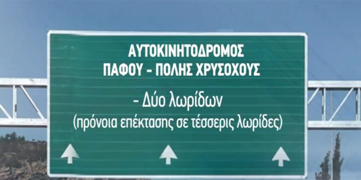 Light at the end of the tunnel for Paphos - Polis Chrysochous highway