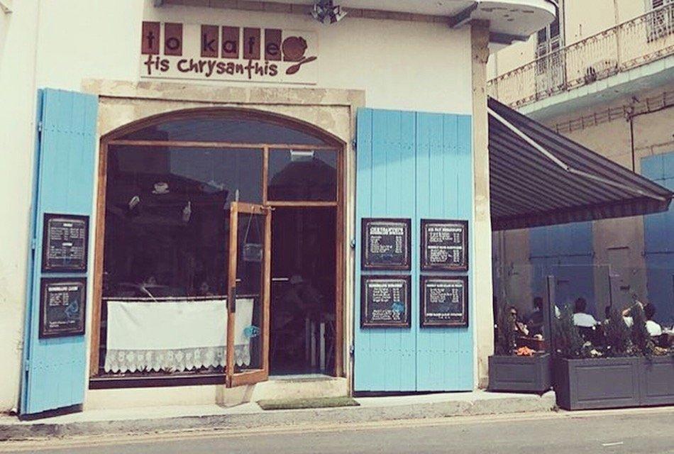 To Kafe Tis Chrysanthis