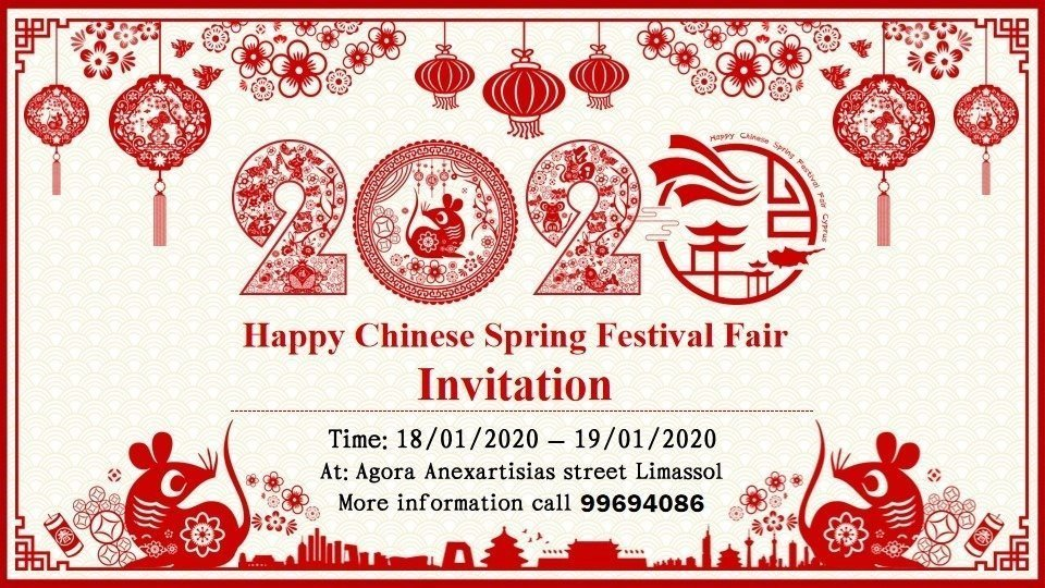 Happy Chinese Spring Festival Fair 2020