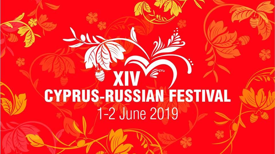 14th Cyprus-Russian Festival