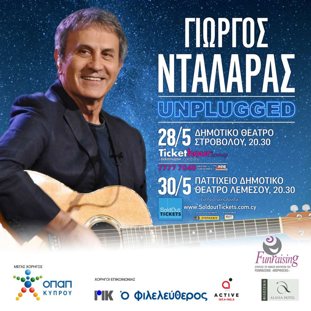 George Dalaras Unplugged