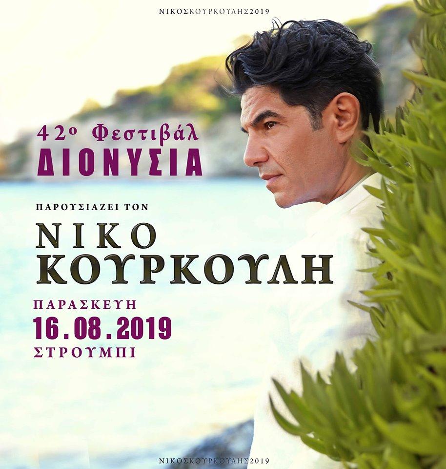 42nd Festival Dionysia