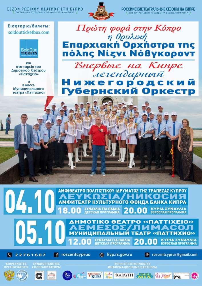 Nizhny Novgorod Provincial Orchestra