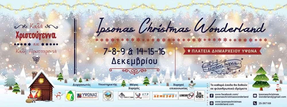Ipsonas Christmas Wonderland 2018