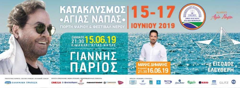 Kataklysmos (Flood Festiva)l in Agia Napa - Fish and Water Festival 2019
