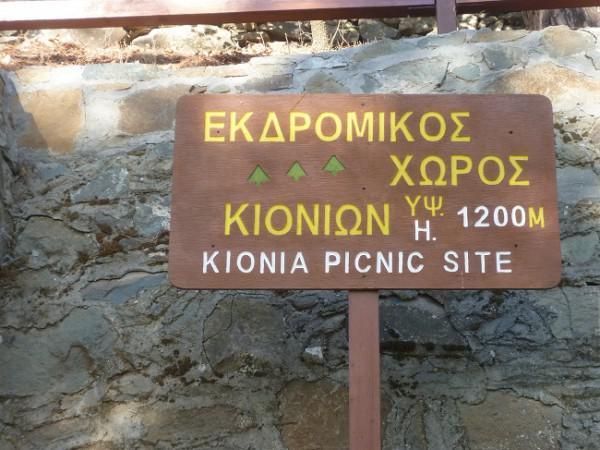 Kionia Picnic Site