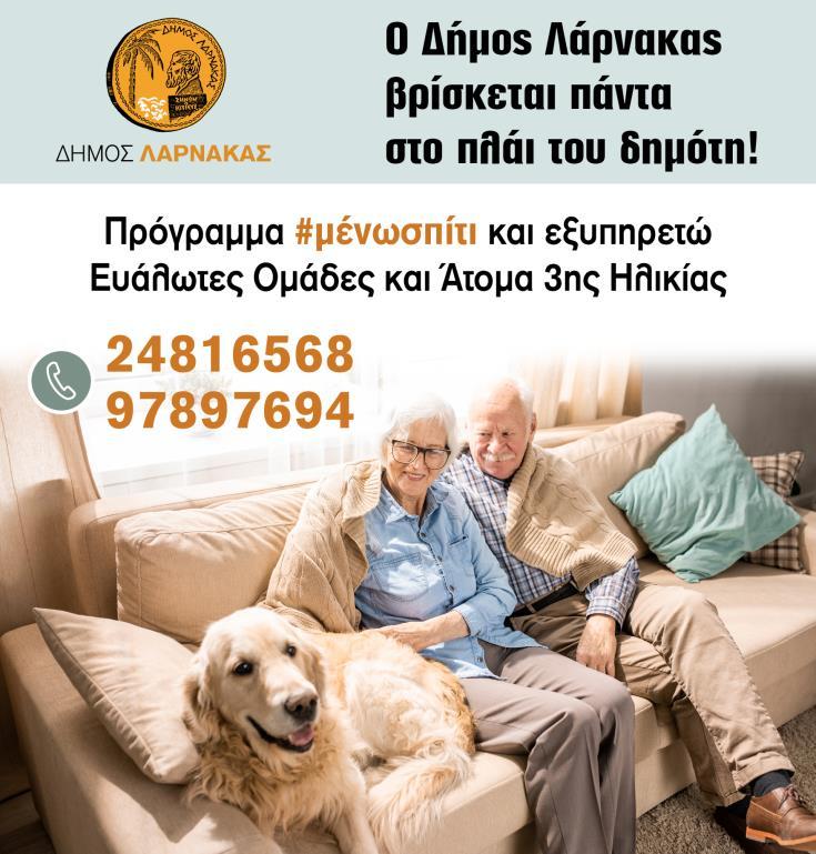 Coronavirus: Larnaca Municipality launches programme to help elderly