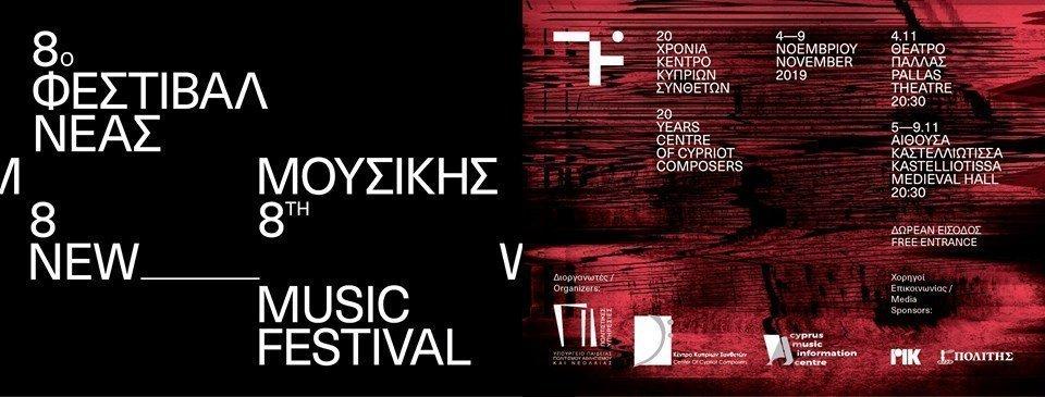 8th New Music Festival