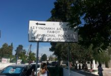 Paphos: Basement of police district HQ flooded