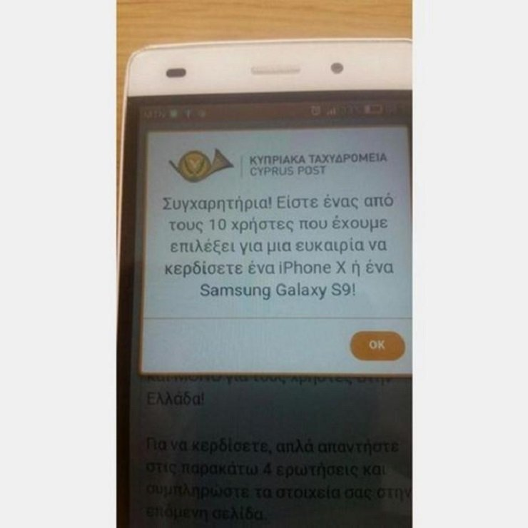 Cyprus post warns public about mobile phone/Internet scam