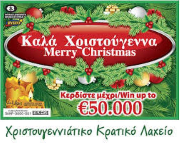 December 14 deadline for winning scratch lottery tickets