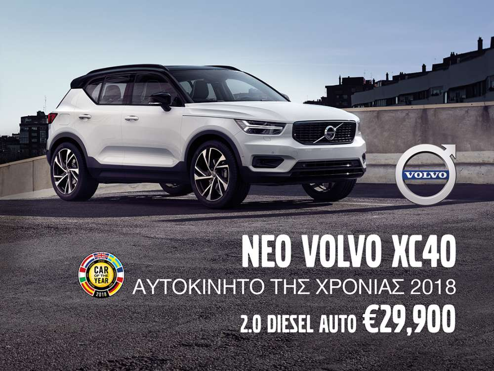 Now in Cyprus: the New Volvo XC40