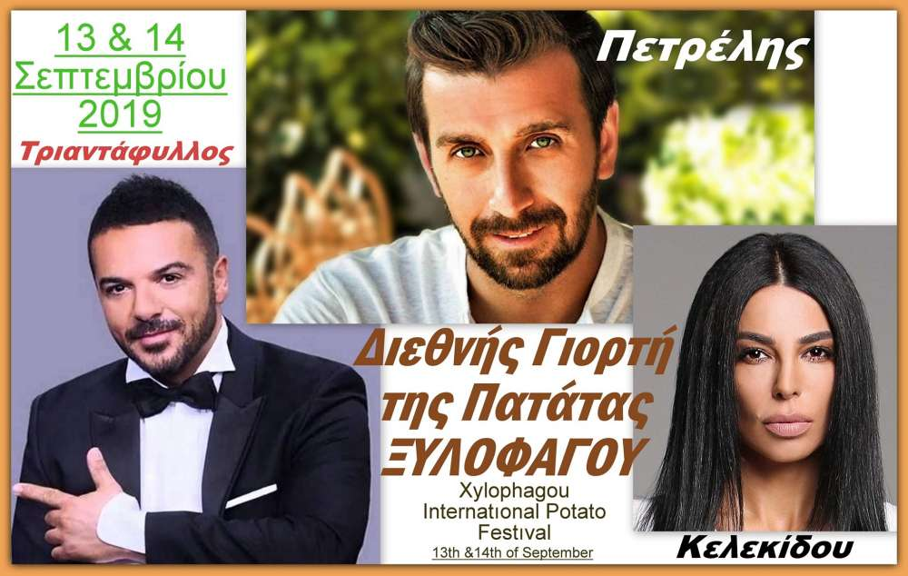Xylophagou International Potato Festival