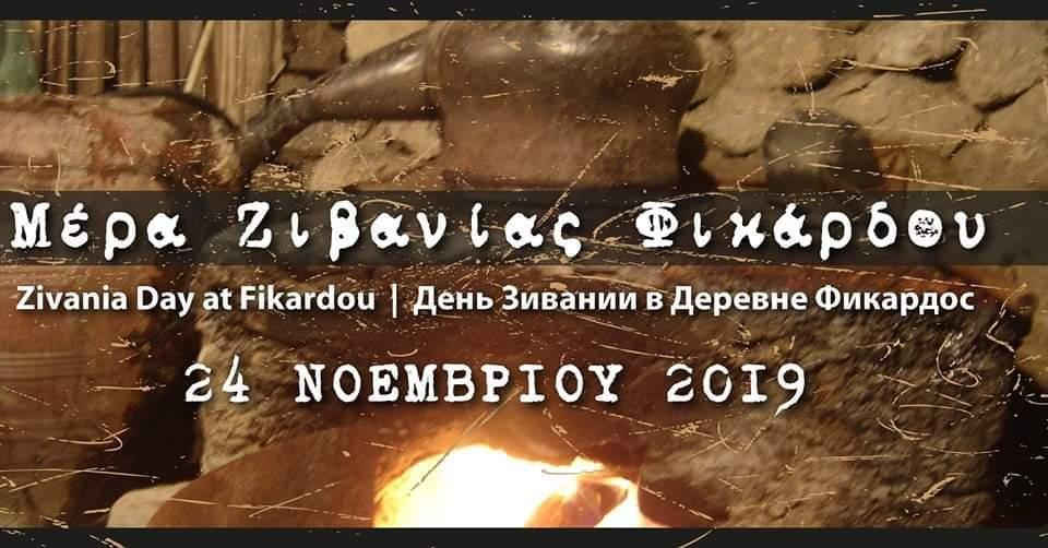 Zivania Day at Fikardou