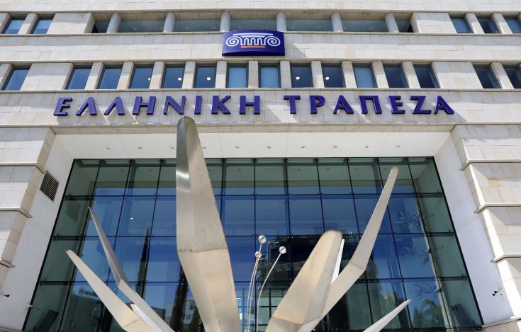 Η Ελληνική Τράπεζα παρουσιάζει καθαρό κέρδος 50,5 εκατ